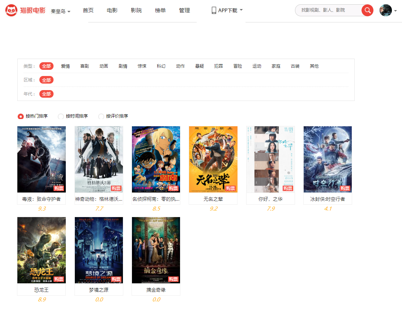 电影列表界面